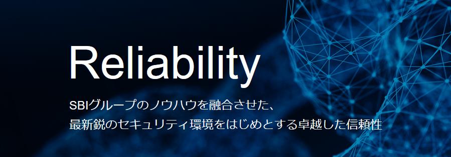 SBI VCは高い信頼性を有する