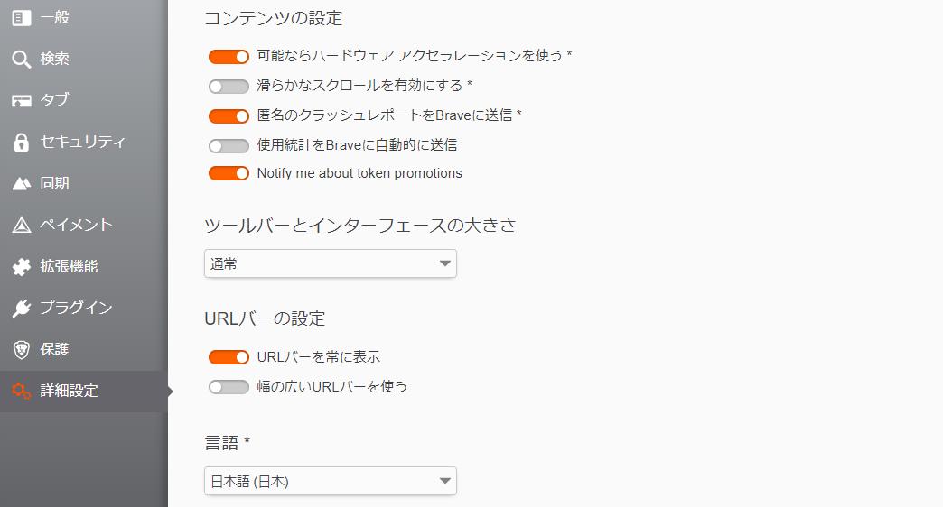 ブラウザbraveでの日本語設定の方法