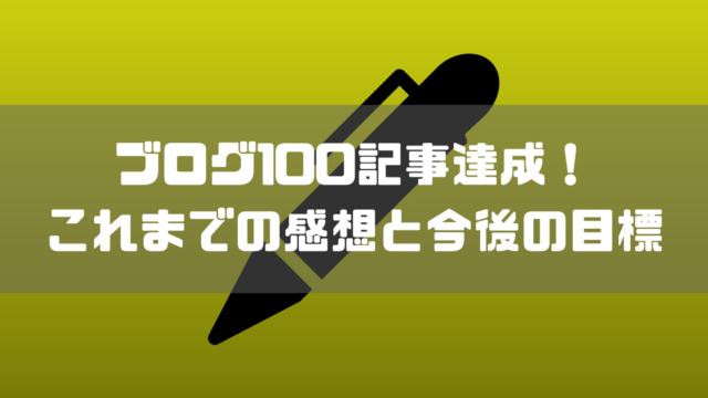 ブログ100記事達成しました
