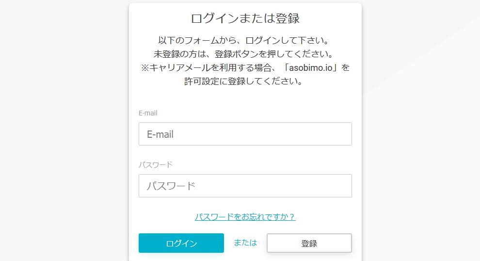 アソビコインICOの登録画面