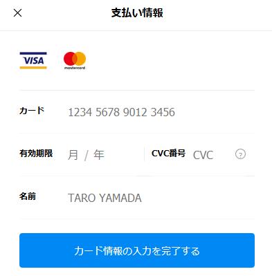 クオレアでクレジットカード情報を登録