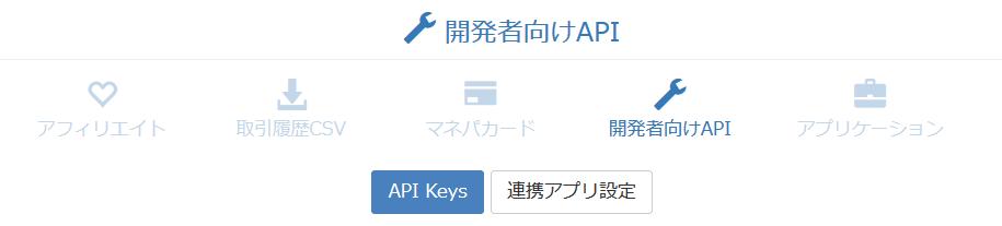 zaifにてapi keysをクリック