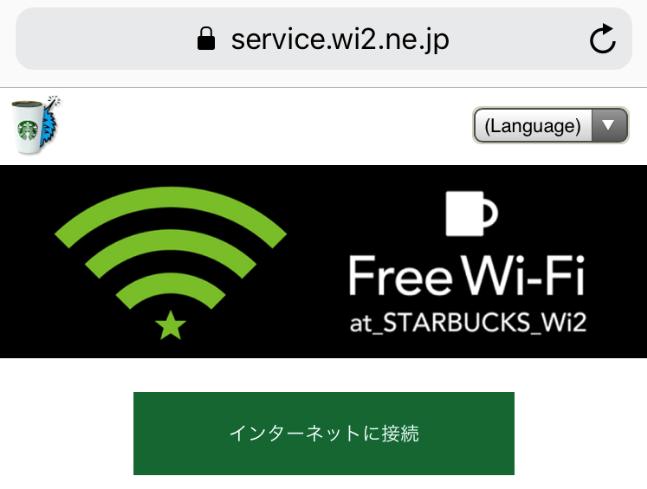 スタバワイファイの接続画面