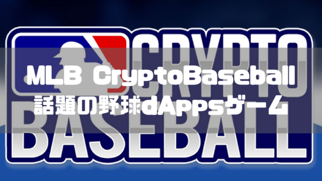 MLB CryptoBaseball(1)