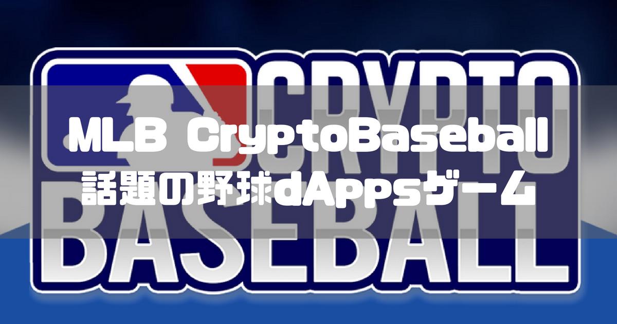 MLB CryptoBaseball(1)