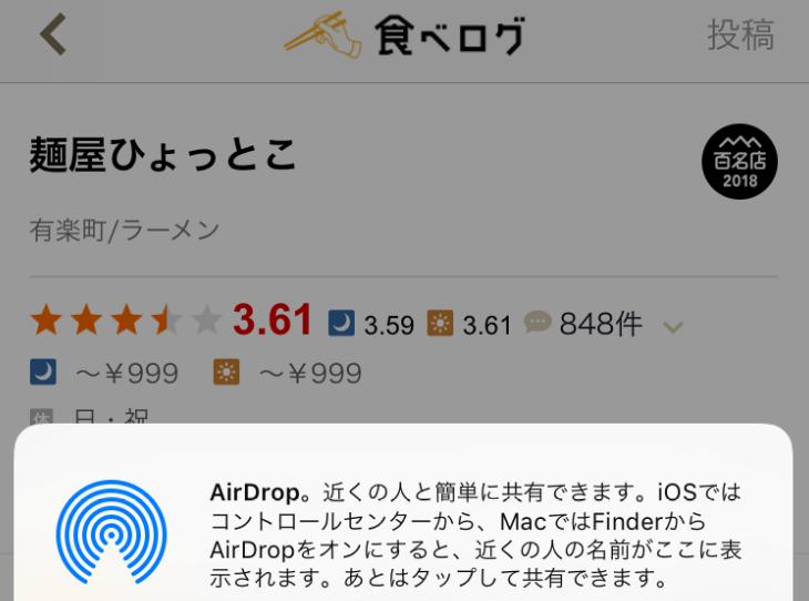 AirDropはさまざまなアプリに適用できる