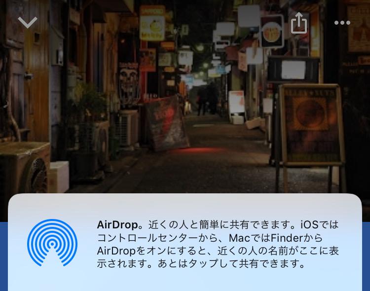 AirDropはGoogleMapでの情報共有にも役立つ