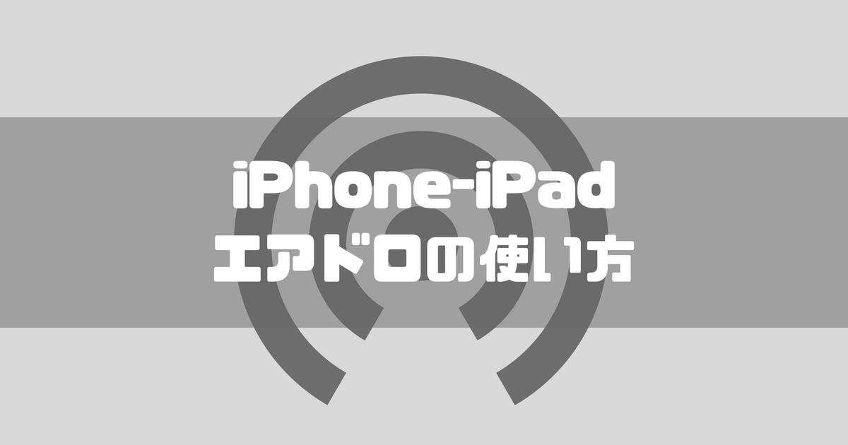 iPhone-iPadのエアドロの便利な使い方