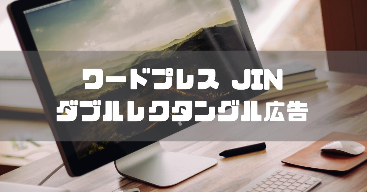 【Adsense】JINでダブルレクタングルに表示する設定方法