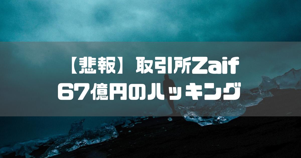 仮想通貨取引所ザイフZaifが67億円相当のハッキング被害を受けたことを報告