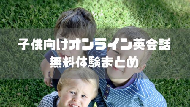 子供向けオンライン英会話はお金がない家庭でも習い事に最適