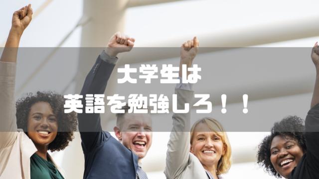 【コスパ良し】大学生は英語を勉強しろ!【人生最高の投資です】