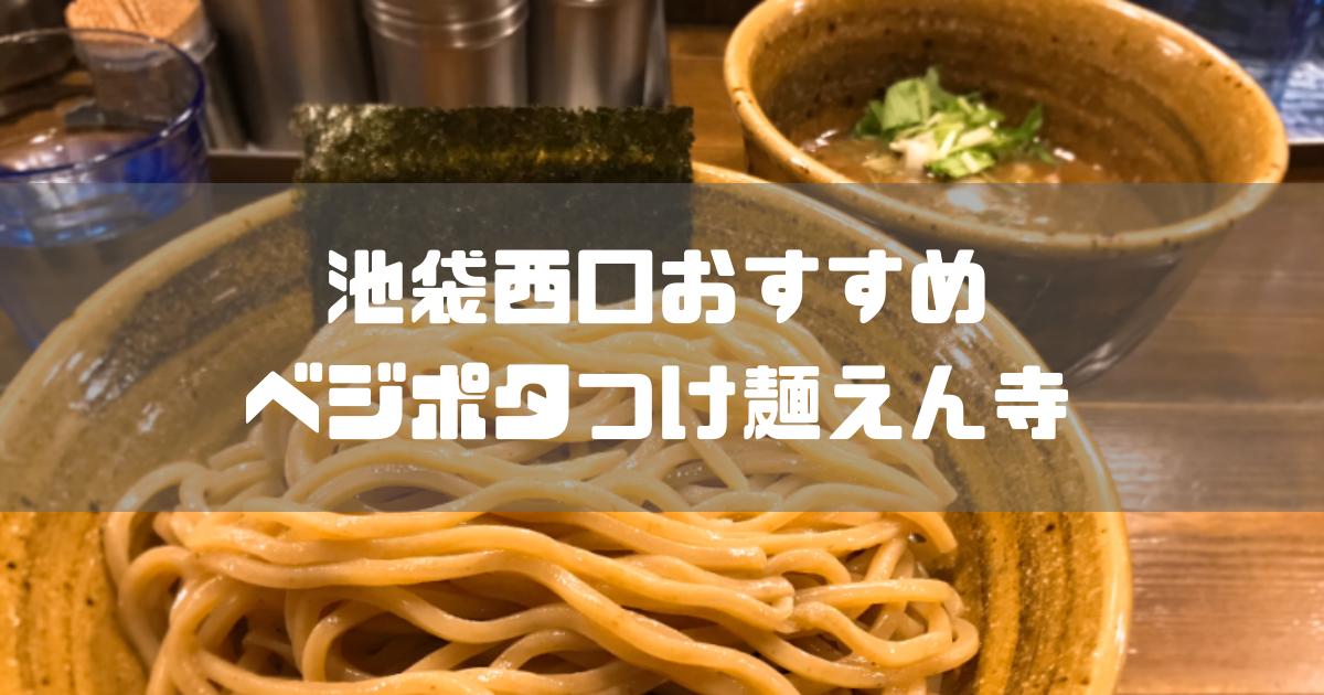 【池袋西口】ベジポタつけ麺えん寺でこってりつけ麺の実食レポ!
