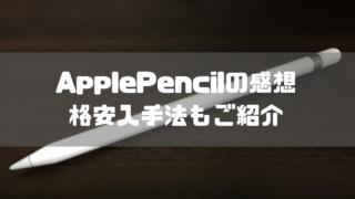 【評価】絵を描かない僕がApplePencilの感想レビュー【格安購入】