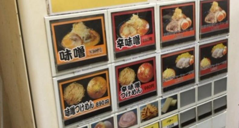 麺処花田のメニュー