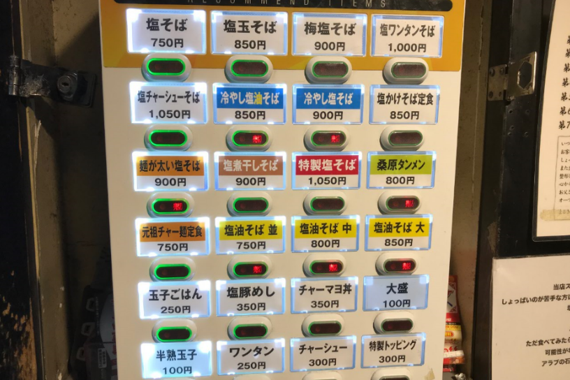 桑ばらの券売機
