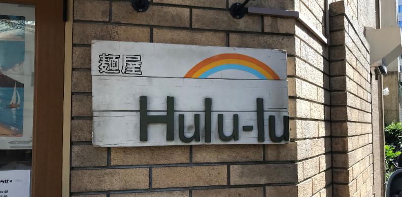 池袋西口から徒歩5分にある「Hulu-lu(フルル)」