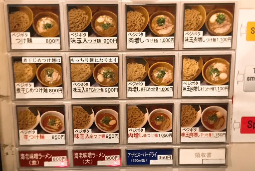 ベジポタつけ麺えん寺のメニュー