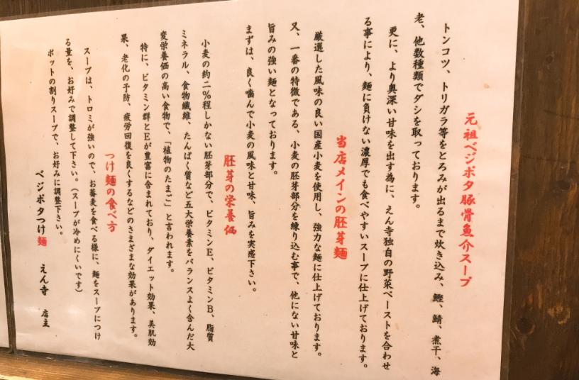 ベジポタつけ麺えん寺のおすすめポイント