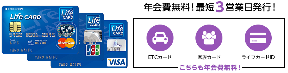 大学院生におすすめのクレジットカード「学生限定ライフカード」