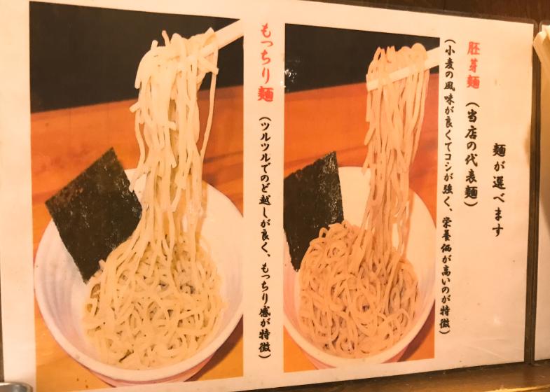胚芽麺ともっちり麺の違い
