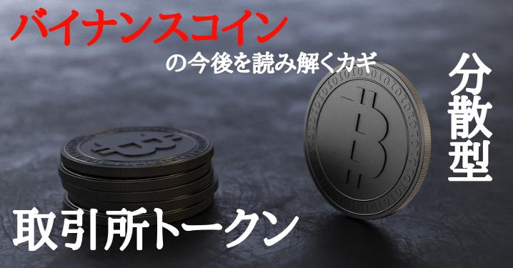 バイナンスコインの特徴とは?今後の価格、将来性や実用性を考察!