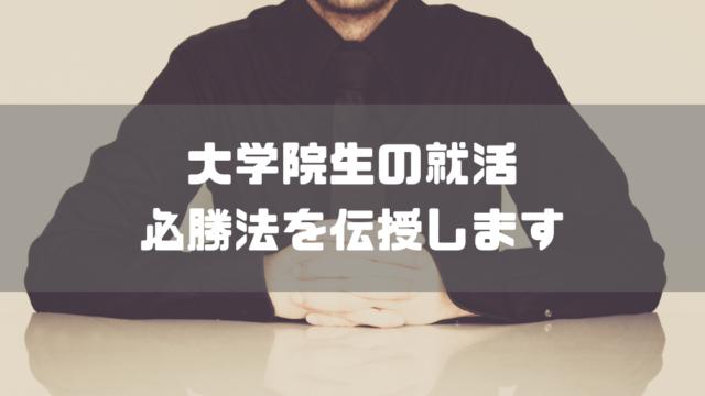 大学院生が就活で失敗を防ぐ最強スケジュール【便利サイトも紹介】