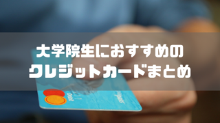 大学院生におすすめのクレジットカードの選び方_ これだけで安心(1)