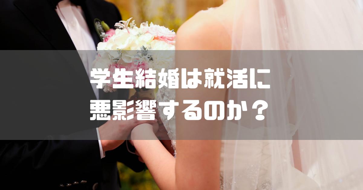 学生結婚の就活事情を考察する。悪影響は無いと思いますよ。