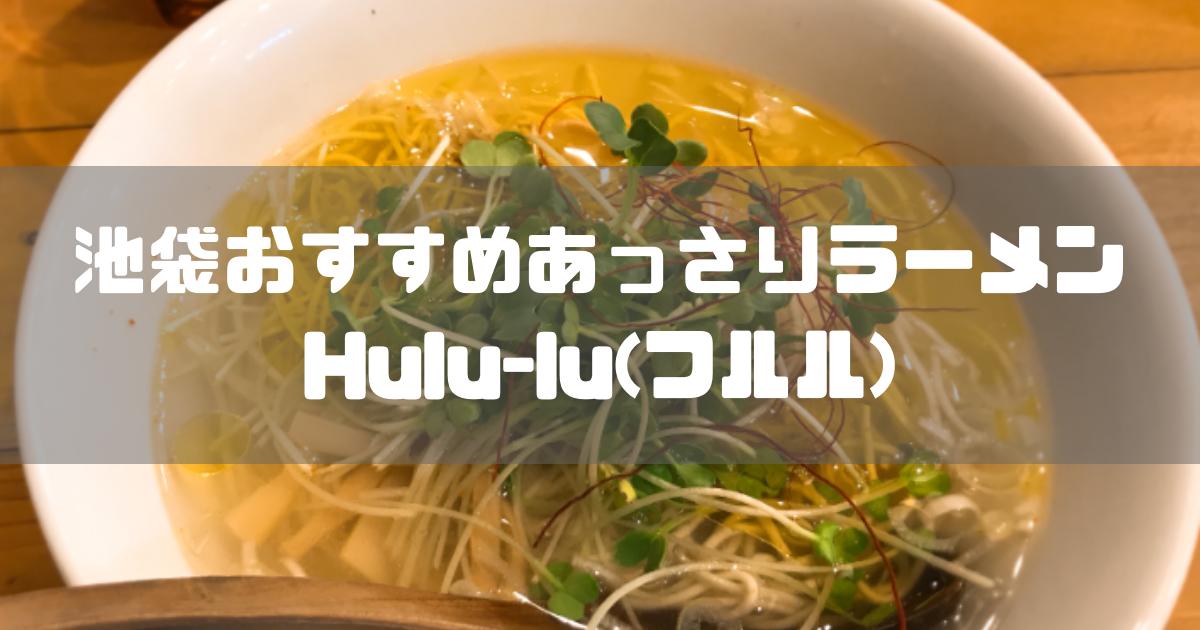 池袋で常に人気のHulu-luで、あっさり塩ラーメンを実食レポ