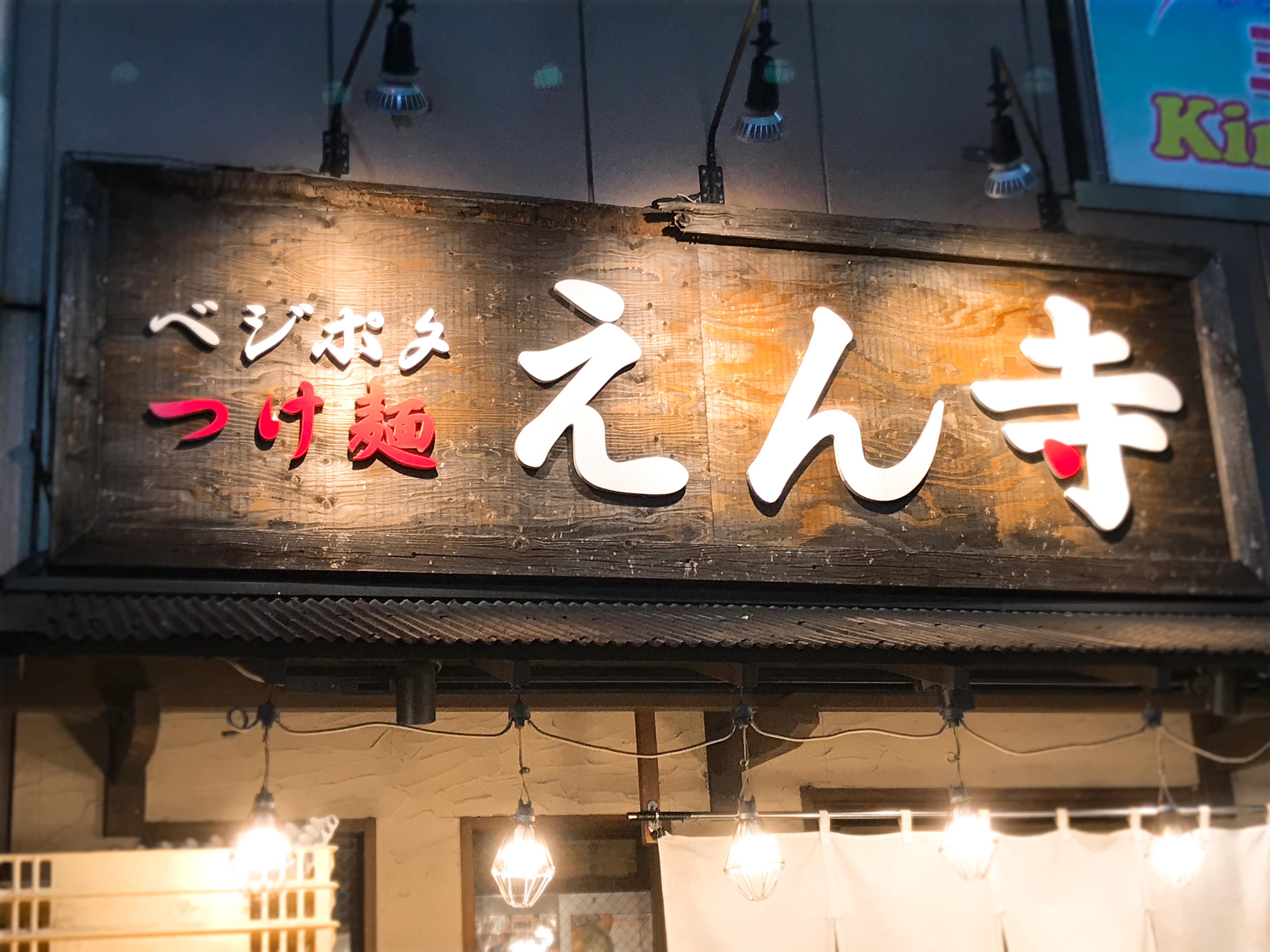 ベジポタつけ麺えん寺のお店の外観
