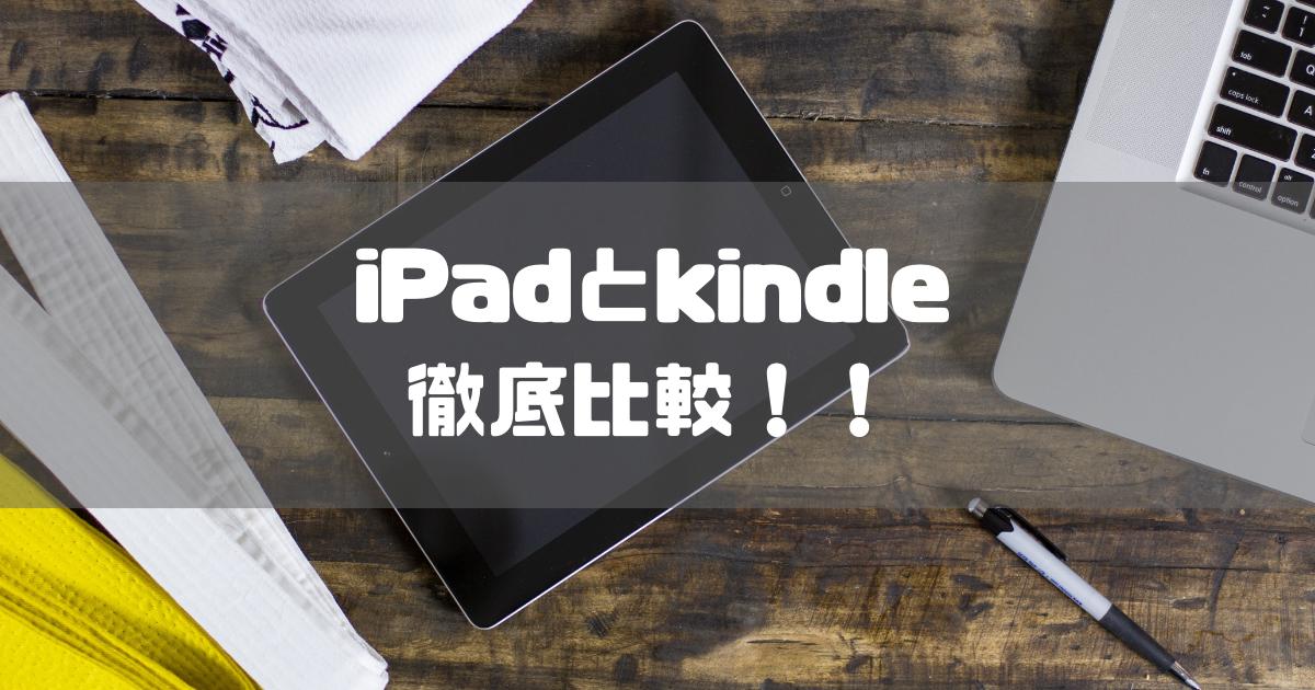 iPadとkindleを両方使った僕がどっちが良いかを徹底比較!!