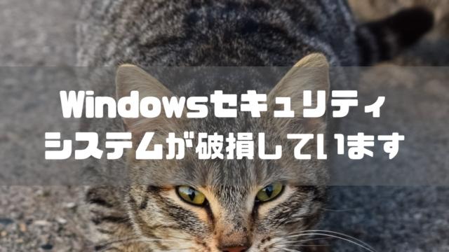 【これを読めばOK】「Windowsセキュリティシステムが破損しています」の対処法