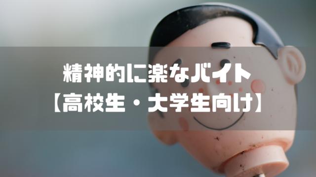 【まとめ】精神的に楽なバイト5選【高校生・大学生におすすめ】