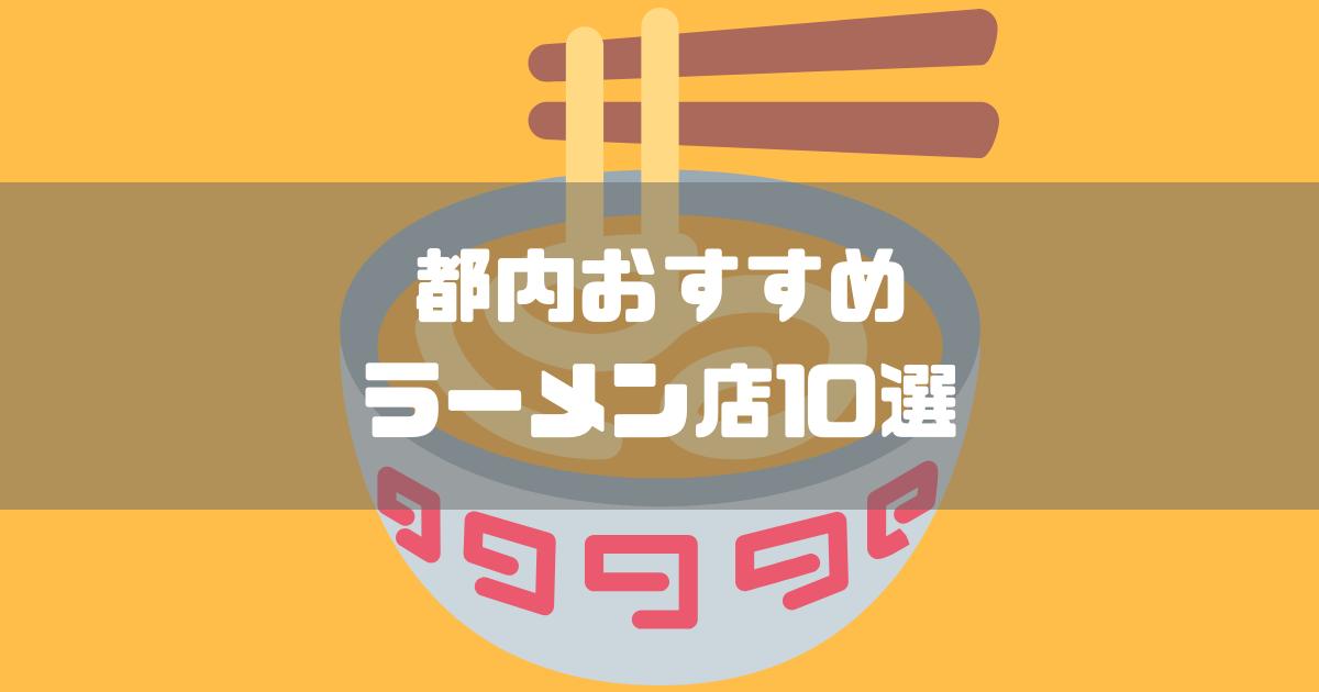 【ラーメンオタク】都内おすすめラーメン屋10選!とりあえずここに行け