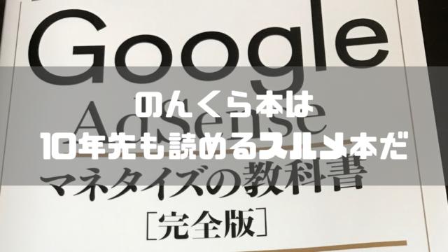 【レビュー】「GoogleAdsenseマネタイズの教科書」は中級者向けスルメ本だ