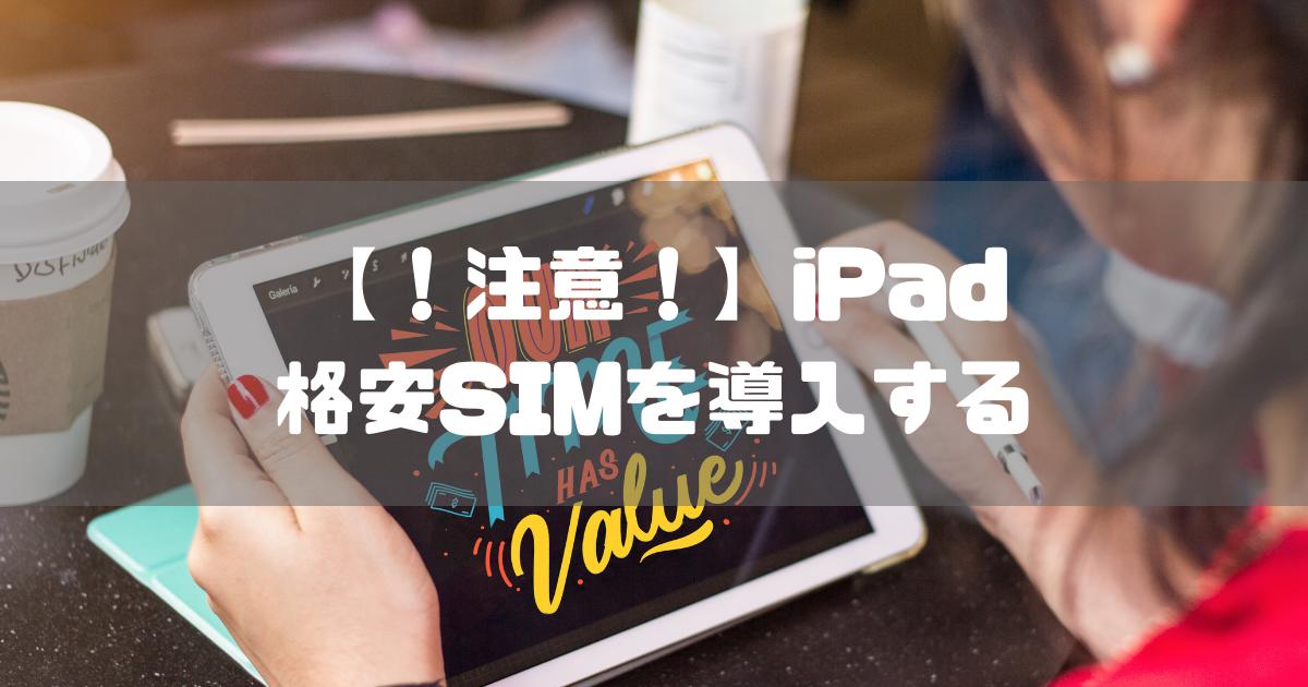 【必見】iPadで格安SIMを使う際の注意事項【これだけ読めばOK】のコピーのコピー(1)
