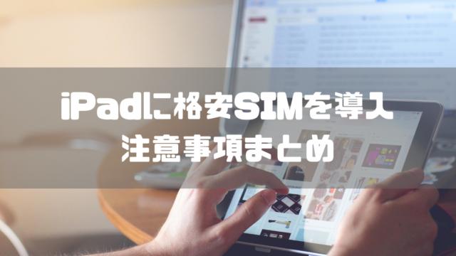 【必見】iPadで格安SIMを使う際の注意事項【これだけ読めばOK】