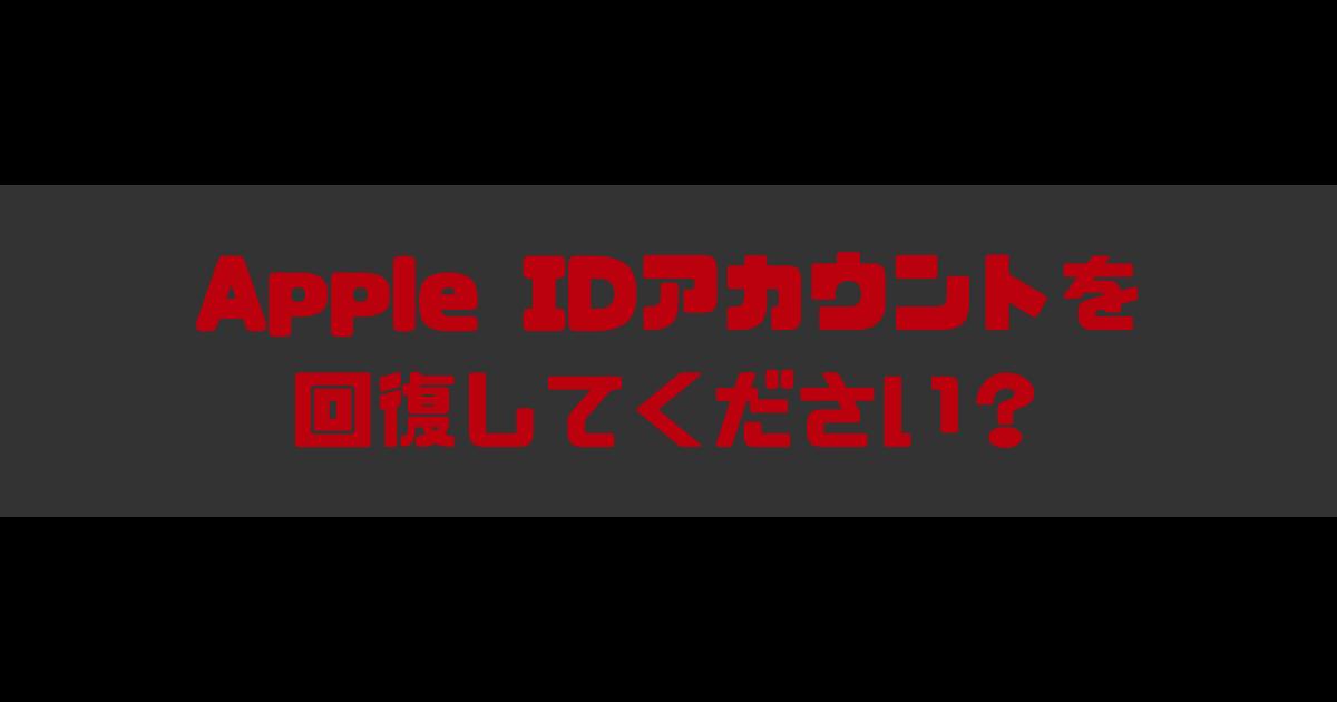 【無視でOK】Apple IDアカウントを回復してくださいはハッキング?