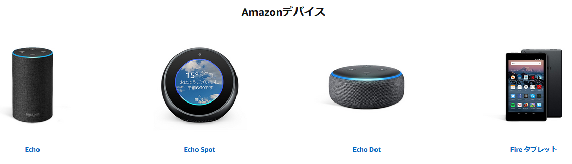 アマゾンサイバーマンデーでAmazonデバイスがお得に