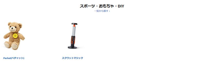 スポーツ・おもちゃ・DIY製品もアマゾンサイバーマンデーでお得に!