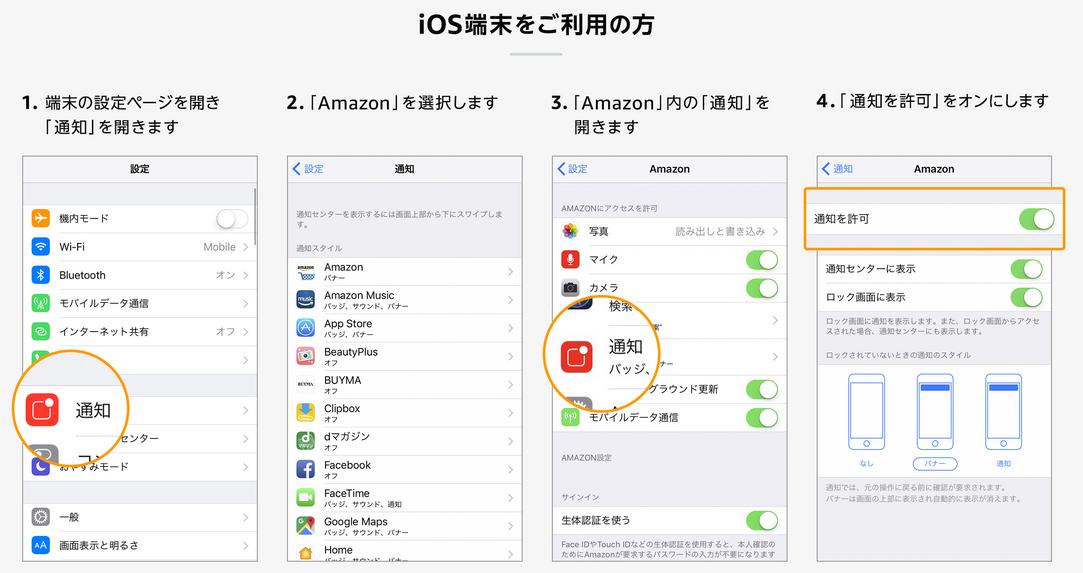 iOS端末でのウォッチリストの設定方法