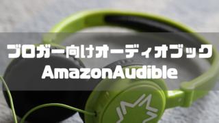 ブロガーにおすすめしたいAmazonAudibleのオーディオブック3選(1)