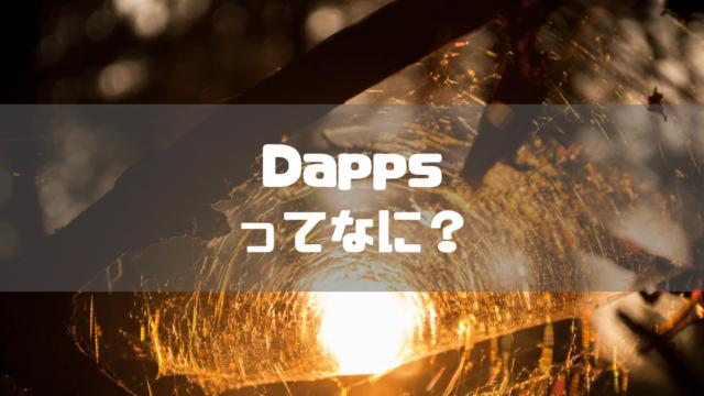 Dapps(分散型アプリケーション)のメリット・デメリットを徹底解説