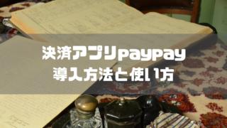 【これだけ読めばOK】決済アプリpaypay(ペイペイ)の使い方を解説!