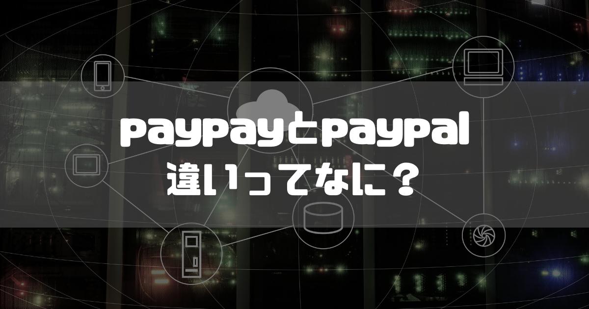 【これだけ読めばOK】PayPayとPayPalの違いを簡単に解説!