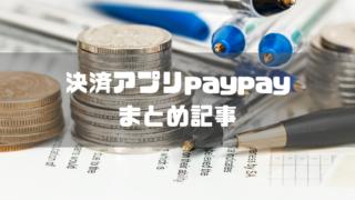 【まとめ】決済アプリpaypay(ペイペイ)で知っておくべき基本情報
