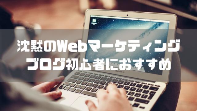 【レビュー】「沈黙のWebマーケティング」ブログ・アフィリエイト初心者に最適