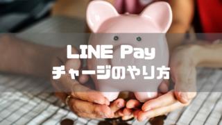 【使い方】LINE PAY(ラインペイ)にチャージするやり方を徹底解説