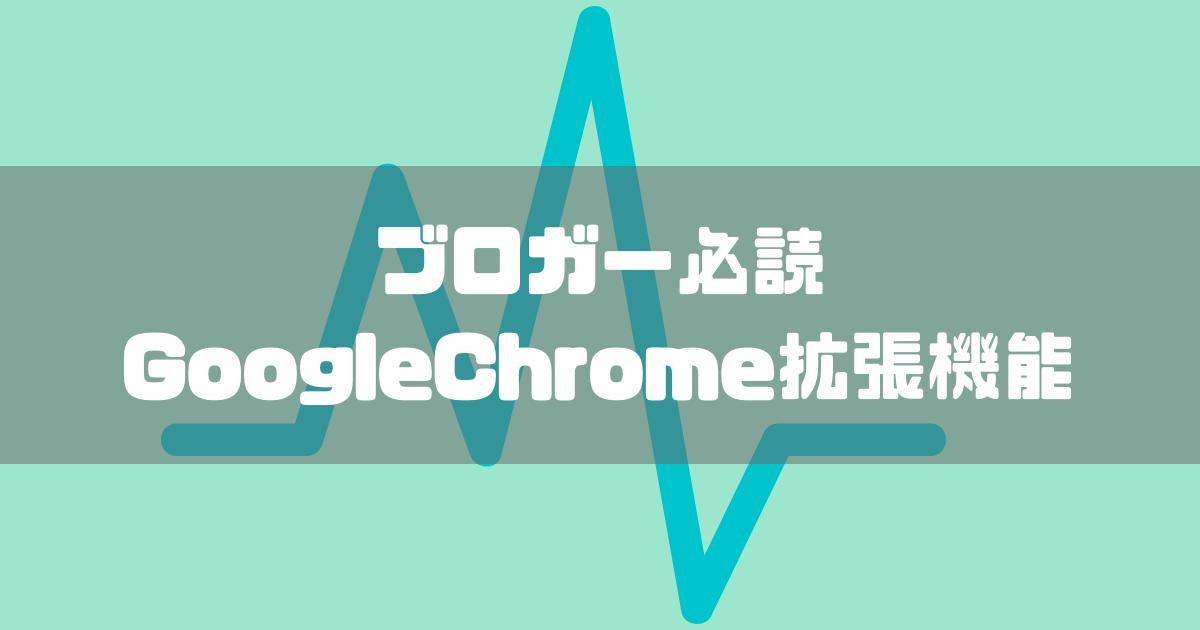 【劇選】ブログ執筆・解析に役立つGoogleChrome拡張まとめ3選